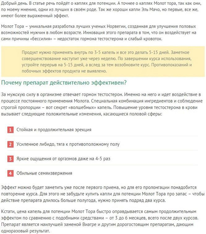 kak-nezametno-dat-tabletku-dlya-potentsii
